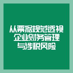 从票据规范透视企业财务管理与涉税风险(辽宁)