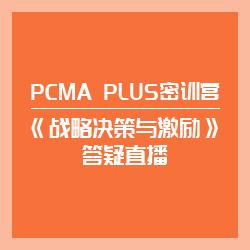 PCMA PLUS 密训营—《战略决策与激励》答疑直播
