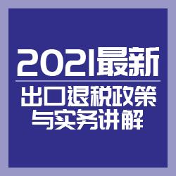 2021最新出口退税政策与实务讲解
