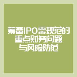 筹备IPO需规范的重点财务问题与风险防范