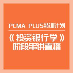 PCMA PLUS特训计划《投资银行学》阶段串讲直播