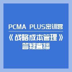 PCMA PLUS 密训营—《战略成本管理》答疑直播