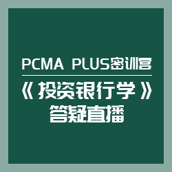 PCMA PLUS密训营一《投资银行学》答疑直播
