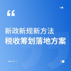 新政新规新方法—税收筹划落地方案(辽宁)