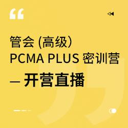 管会(高级)PCMA PLUS 密训营—开营直播
